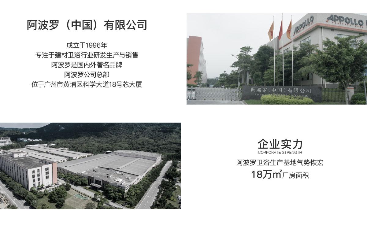 阿波罗(中国)有限公司,阿波罗卫浴,招商加盟,智能卫浴加盟代理,25周年大庆暨战略合作伙伴大会