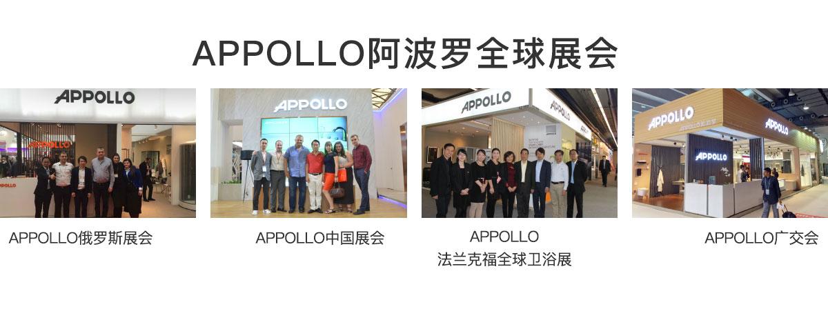 阿波罗(中国)有限公司,阿波罗卫浴,招商加盟,智能卫浴加盟代理,25周年大庆暨战略合作伙伴大会,APPOLLO阿波罗全球展会