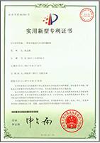 雄厚的技术研发实力 发明专利等各种专利证书