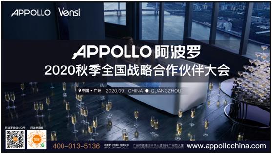 APPOLLO阿波罗2020秋季全国战略合作伙伴大会