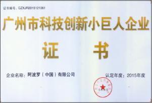 """""""广州市科技创新小巨人企业"""""""