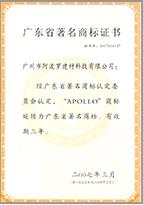 """荣获: """"中国免检产品""""广东省著名商标"""""""