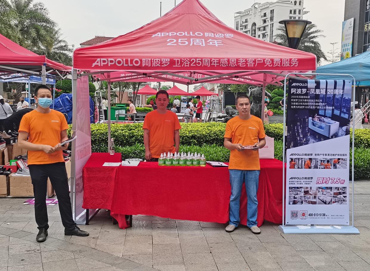 APPOLLO阿波罗携手凤凰城20周年,免费清洁维护活动广受老用户好评