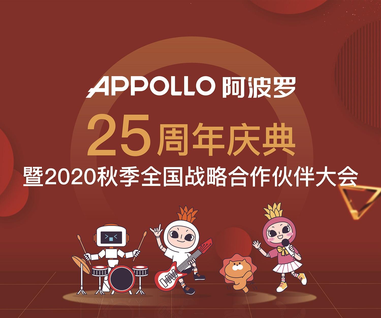 APPOLLO阿波罗2020秋季全国战略合作伙伴大会将于9月6日在广州举行
