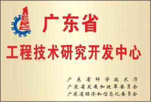 """广东省""""休闲卫浴工程技术开发中心"""""""