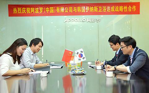 阿波罗(中国)有限公司与韩国伊纳斯卫浴达成战略性合作