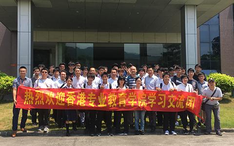 香港专业教育学院学习交流团到访APPOLLO阿波罗集团