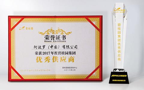 阿波罗卫浴荣获碧桂园集团2017年度优秀供应商