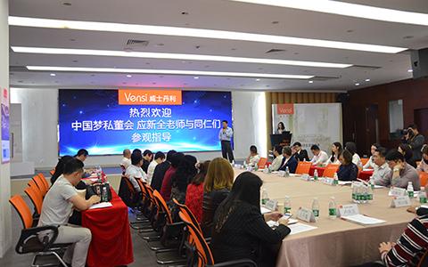 中国梦私董会与阿波罗座谈会:剖析企业发展关键