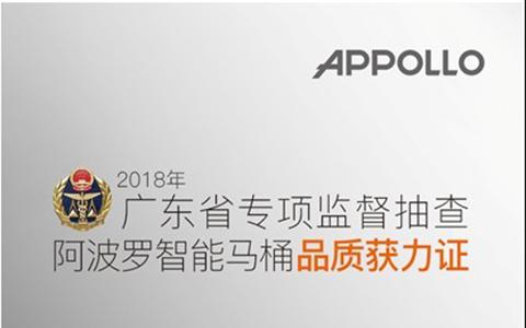 2018年广东省专项监督抽查-阿波罗智能马桶品质获力证